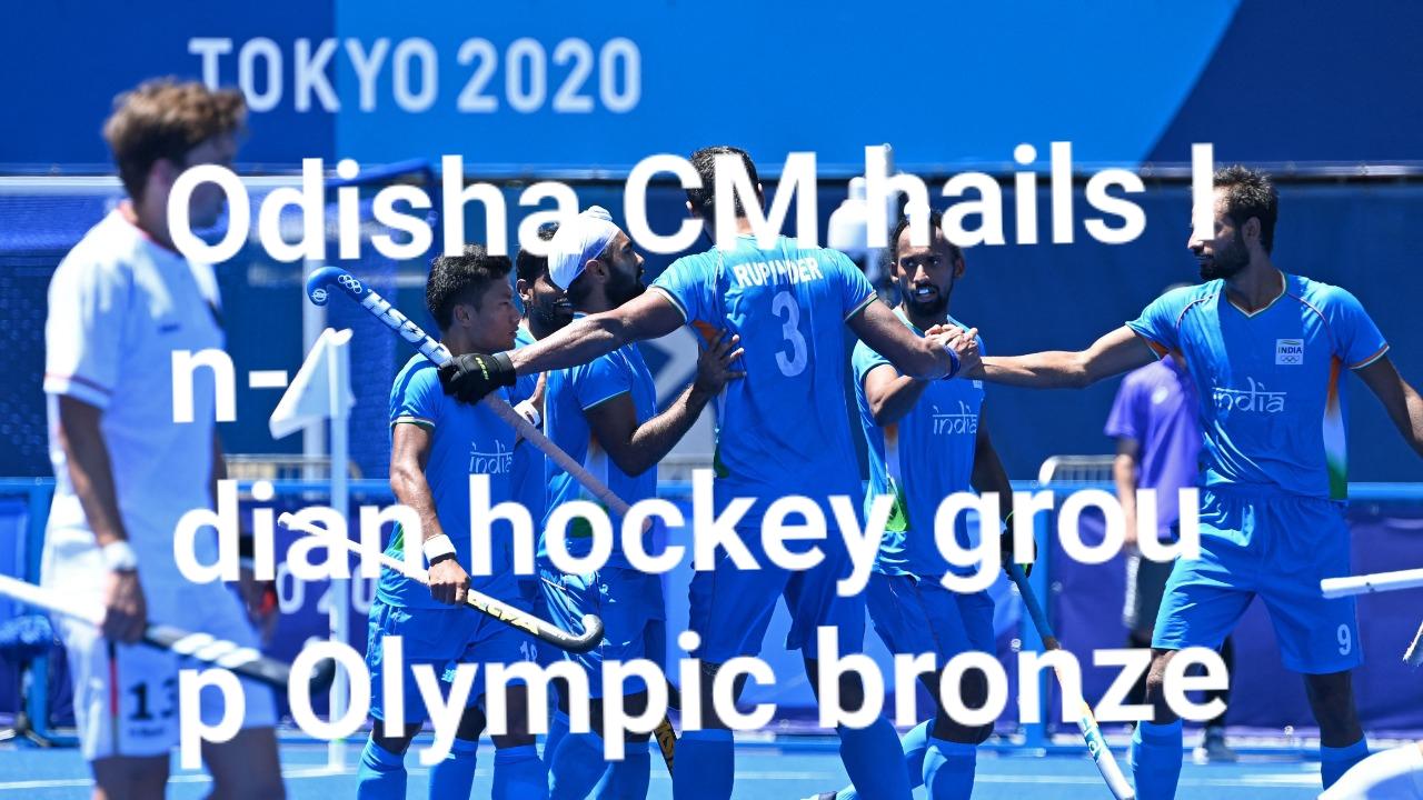 Odisha CM hails Indian hockey group Olympic bronze